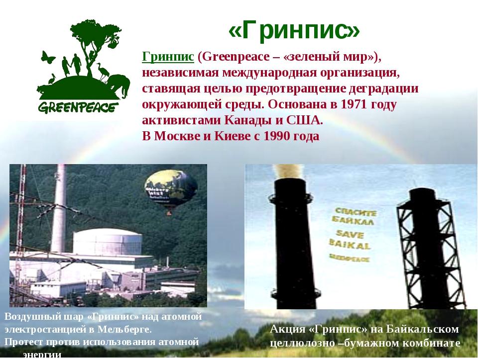 * «Гринпис» Воздушный шар «Гринпис» над атомной электростанцией в Мельберге....