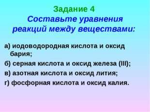 Задание 4 Составьте уравнения реакций между веществами: а) иодоводородная кис