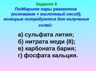 Задание 6 Подберите пары реагентов (основание + кислотный оксид), которые по