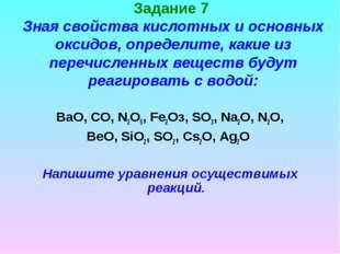Задание 7 Зная свойства кислотных и основных оксидов, определите, какие из пе