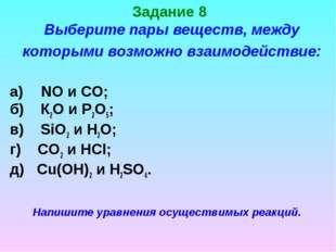 Задание 8 Выберите пары веществ, между которыми возможно взаимодействие: NO и