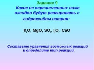 Задание 9 Какие из перечисленных ниже оксидов будут реагировать с гидроксидом