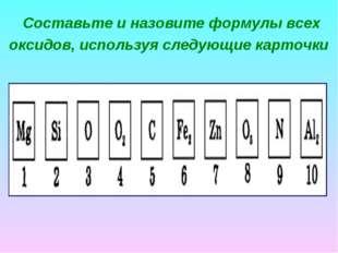 Составьте и назовите формулы всех оксидов, используя следующие карточки