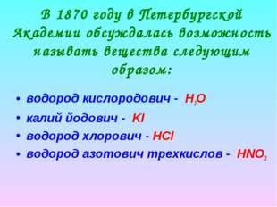 В 1870 году в Петербургской Академии обсуждалась возможность называть веществ