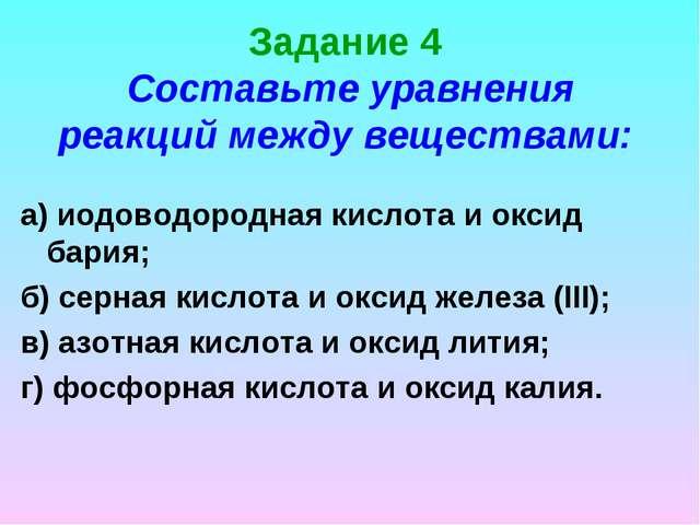 Задание 4 Составьте уравнения реакций между веществами: а) иодоводородная кис...