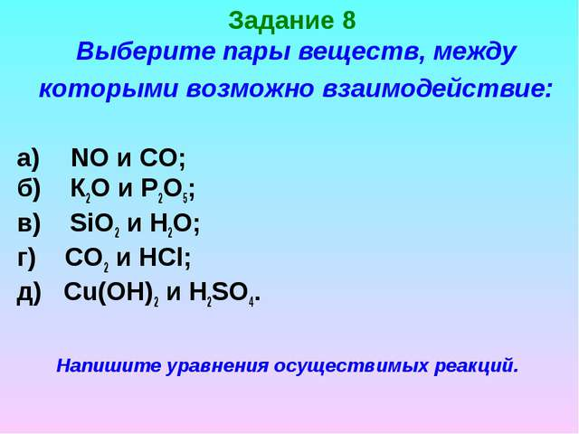 Задание 8 Выберите пары веществ, между которыми возможно взаимодействие: NO и...