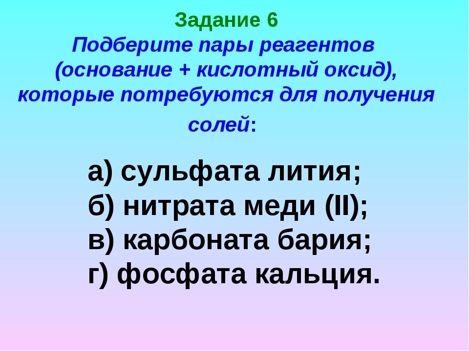 Задание 6 Подберите пары реагентов (основание + кислотный оксид), которые по...