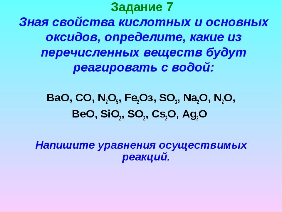 Задание 7 Зная свойства кислотных и основных оксидов, определите, какие из пе...