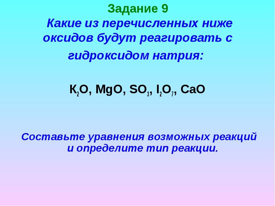 Задание 9 Какие из перечисленных ниже оксидов будут реагировать с гидроксидом...