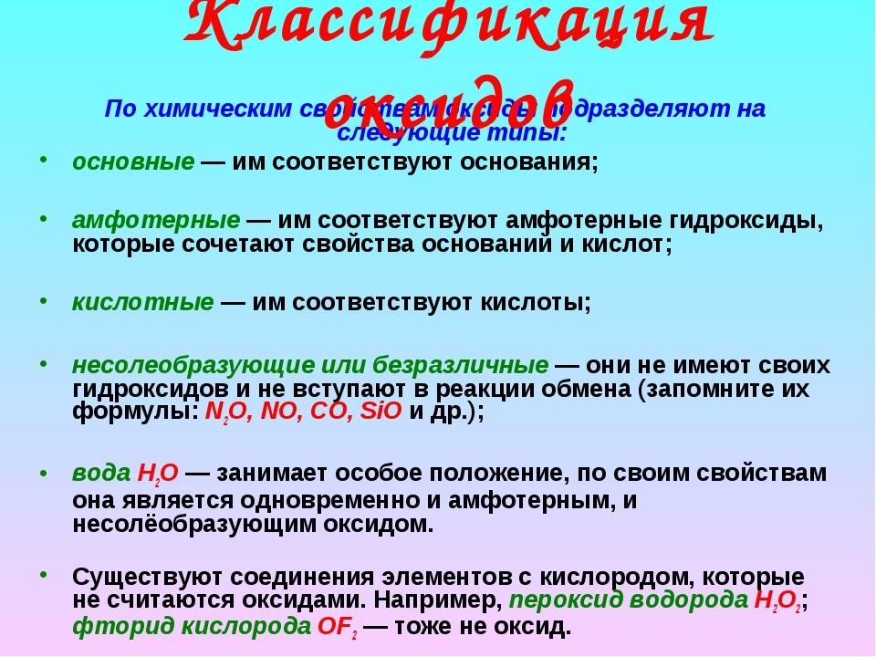 Классификация оксидов По химическим свойствам оксиды подразделяют на следующи...