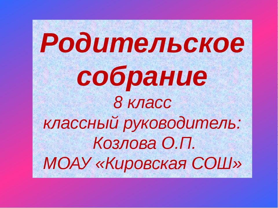 Родительское собрание 8 класс классный руководитель: Козлова О.П. МОАУ «Киров...