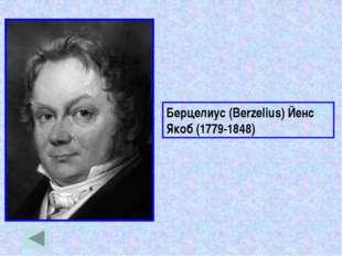 Берцелиус (Berzelius) Йенс Якоб (1779-1848)