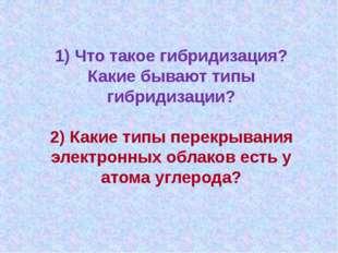 1) Что такое гибридизация? Какие бывают типы гибридизации? 2) Какие типы пер