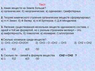 1. Каких веществ на Земле больше? а) органических; б) неорганических; в) оди