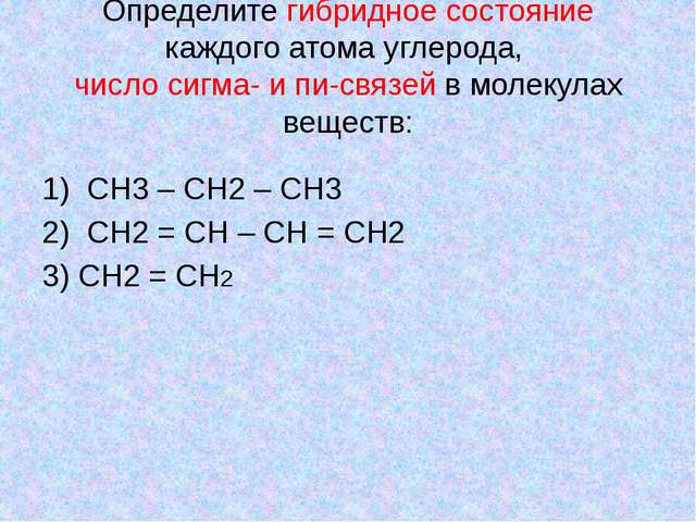 Определите гибридное состояние каждого атома углерода, число сигма- и пи-связ...