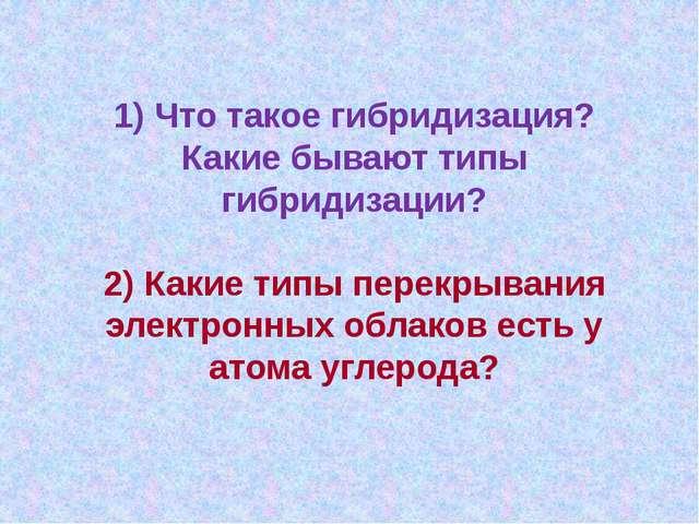 1) Что такое гибридизация? Какие бывают типы гибридизации? 2) Какие типы пер...