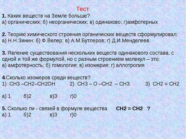 1. Каких веществ на Земле больше? а) органических; б) неорганических; в) оди...