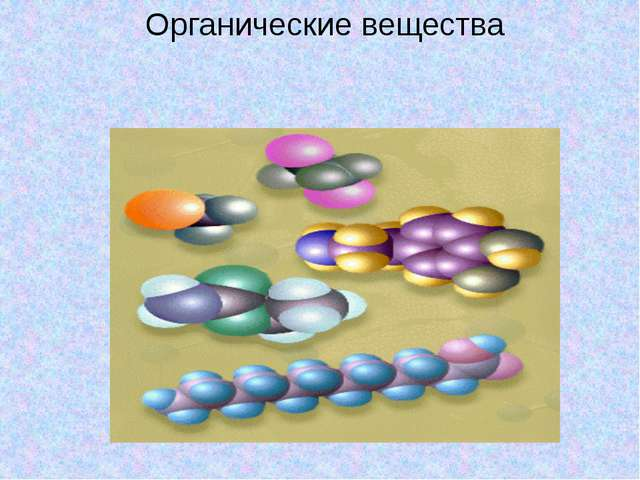 Органические вещества
