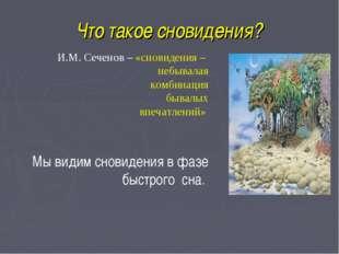 Что такое сновидения? И.М. Сеченов – «сновидения – небывалая комбинация бывал
