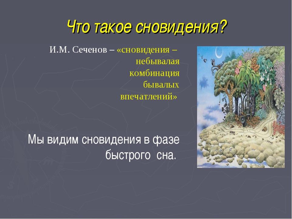 Что такое сновидения? И.М. Сеченов – «сновидения – небывалая комбинация бывал...