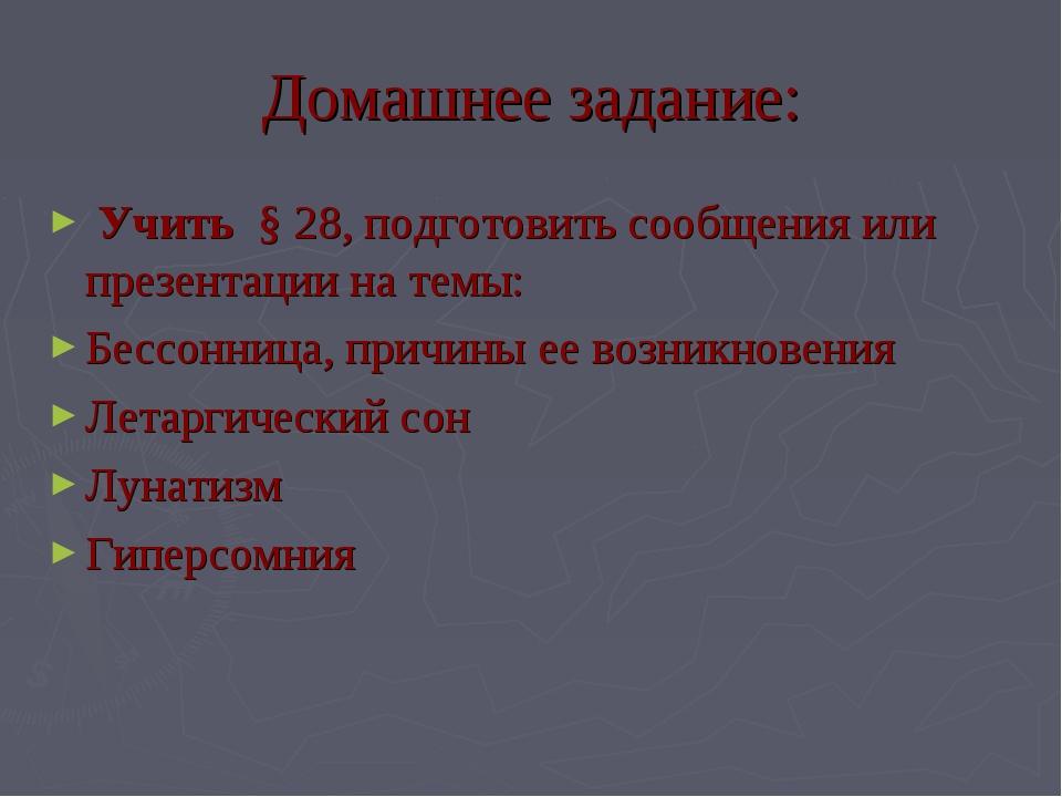 Домашнее задание: Учить § 28, подготовить сообщения или презентации на темы:...