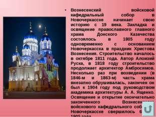 Вознесенский войсковой кафедральный собор в Новочеркасске начинает свою истор