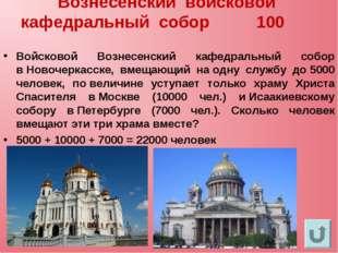 Вознесенский войсковой кафедральный собор 100 Войсковой Вознесенский кафедрал