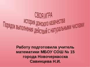Работу подготовила учитель математики МБОУ СОШ № 15 города Новочеркасска Сави