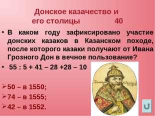 Донское казачество и его столицы 40 В каком году зафиксировано участие донск