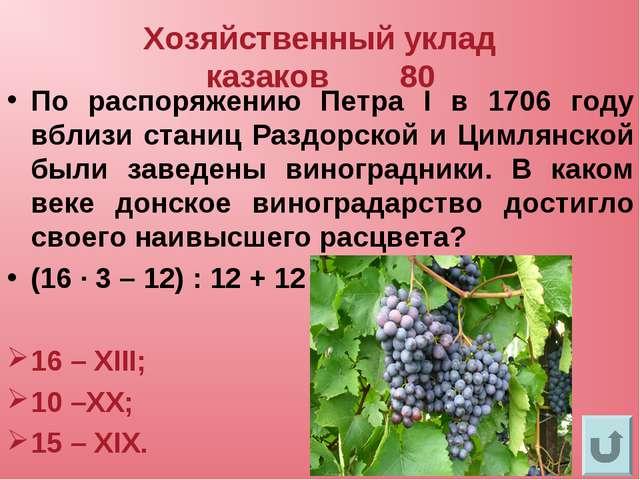 Хозяйственный уклад казаков 80 По распоряжению Петра I в 1706 году вблизи ст...
