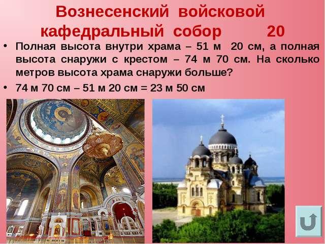 Вознесенский войсковой кафедральный собор 20 Полная высота внутри храма – 51...