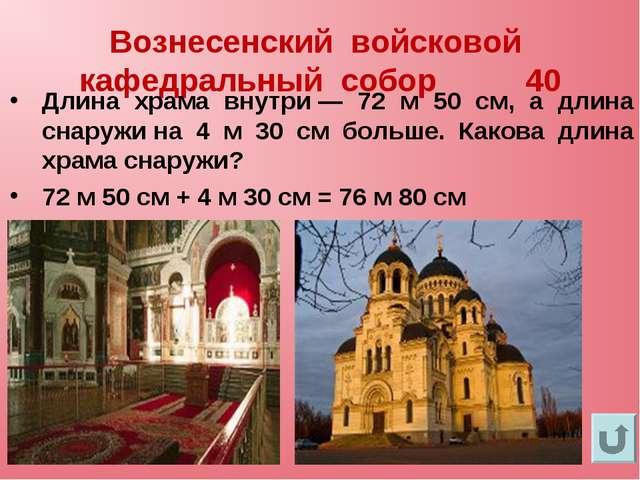 Вознесенский войсковой кафедральный собор 40 Длина храма внутри— 72 м 50 см,...