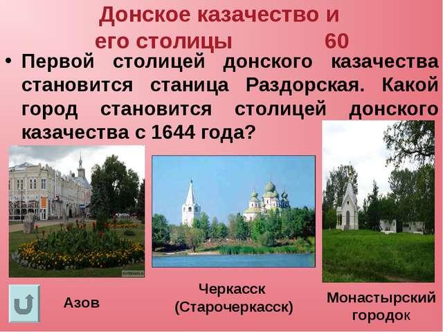 Донское казачество и его столицы 60 Первой столицей донского казачества стано...