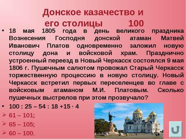 Донское казачество и его столицы 100 18 мая 1805 года в день великого праздни...