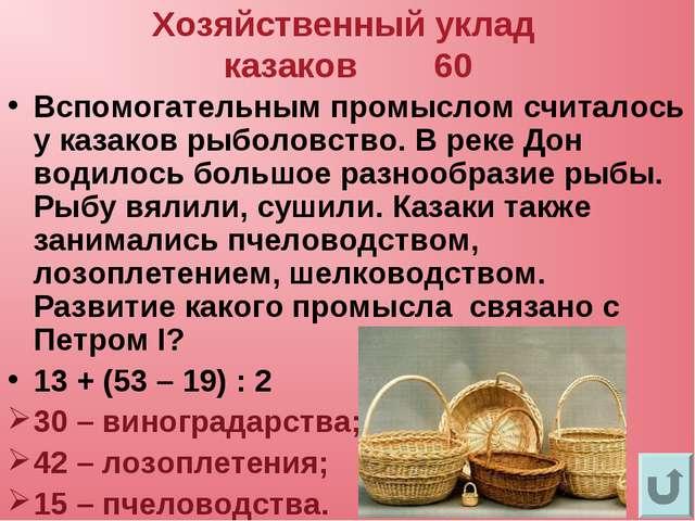 Хозяйственный уклад казаков 60 Вспомогательным промыслом считалось у казаков...