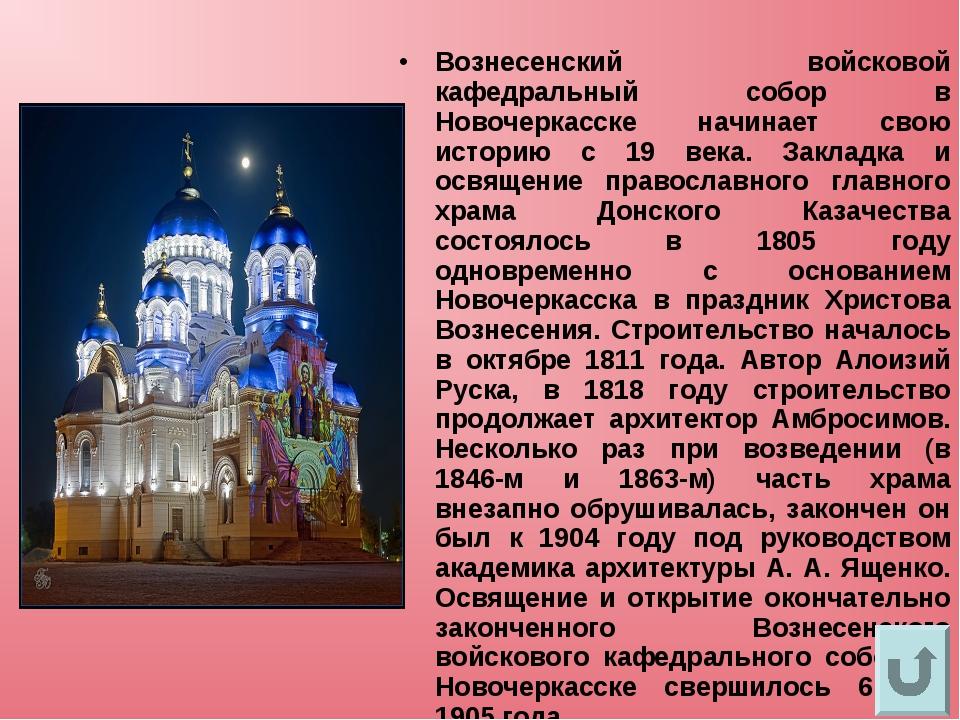 Вознесенский войсковой кафедральный собор в Новочеркасске начинает свою истор...