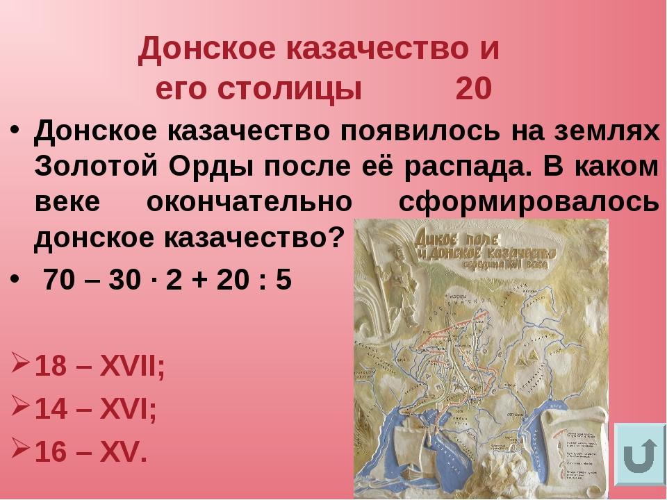 Донское казачество и его столицы 20 Донское казачество появилось на землях Зо...