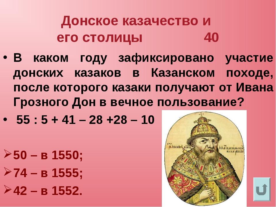 Донское казачество и его столицы 40 В каком году зафиксировано участие донск...