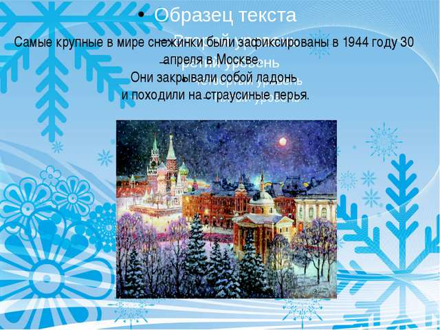 Самые крупные в мире снежинки были зафиксированы в 1944 году 30 апреля в Мос...