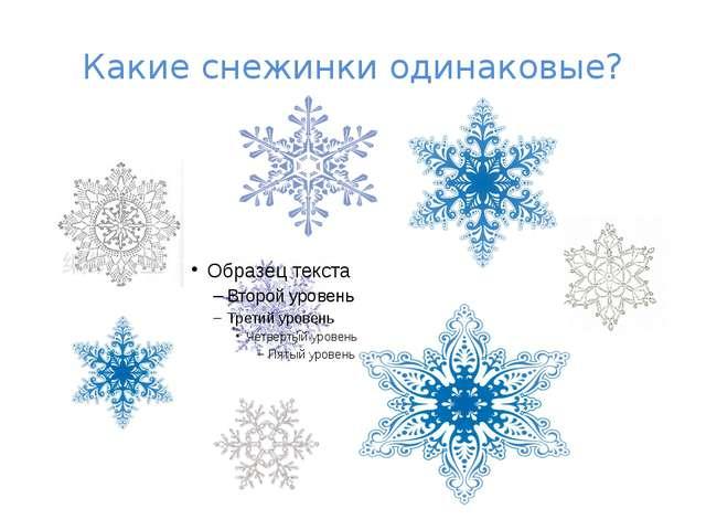 Какие снежинки одинаковые?
