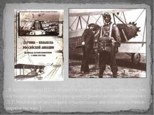 . В книге Захарова В.П. « Первый военный аэродром» я прочитал, что « в то вре