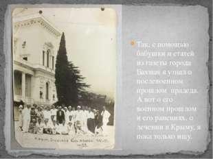 Так, с помощью бабушки и статей из газеты города Бахмач я узнал о послевоенно