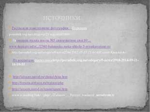 Рассказали пожелтевшие фотографии – Порадник poradnik.org.ua/category/21-regi