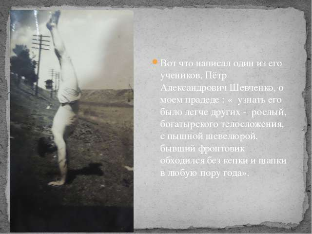 Вот что написал один из его учеников, Пётр Александрович Шевченко, о моем пра...