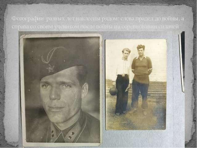 Фотографии разных лет наклеены рядом: слева прадед до войны, а справа со сво...