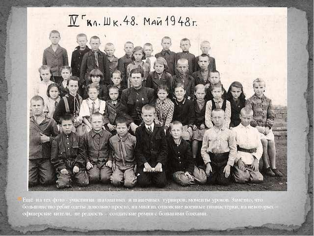 Ещё на тех фото - участники шахматных и шашечных турниров, моменты уроков...