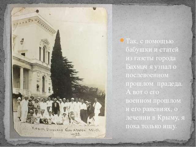 Так, с помощью бабушки и статей из газеты города Бахмач я узнал о послевоенно...