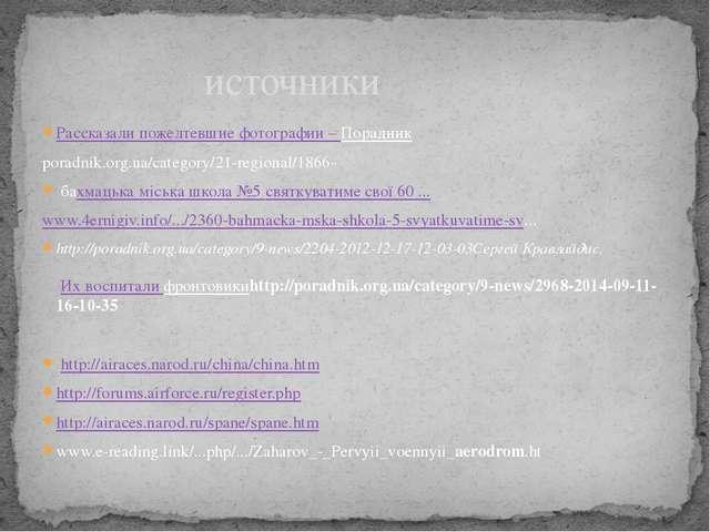 Рассказали пожелтевшие фотографии – Порадник poradnik.org.ua/category/21-regi...