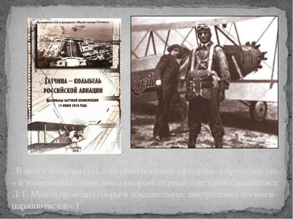 . В книге Захарова В.П. « Первый военный аэродром» я прочитал, что « в то вре...