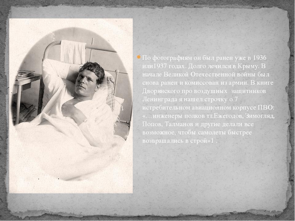 По фотографиям он был ранен уже в 1936 или1937 годах. Долго лечился в Крыму....